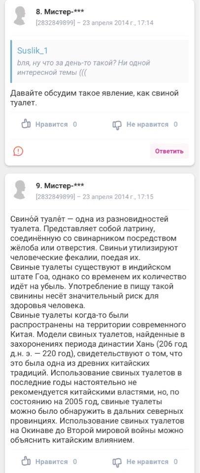 Женские форумы №156 Женский форум, Бред, Скриншот, Drdoctor, Длиннопост