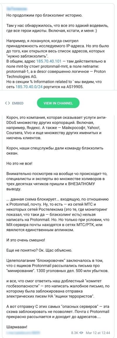 Блокировка Protonmail в России Protonmail, Информационная безопасность, Почта, Анонимность, Свобода, Блокировка, Habrahabr, Мат, Длиннопост