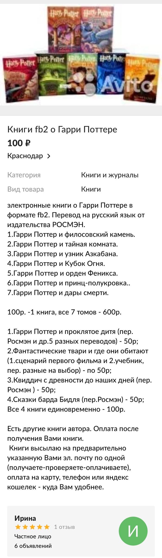 Предприимчивая Ирина Книги, Бизнес, Находчивость, Авито, Длиннопост, Гарри Поттер
