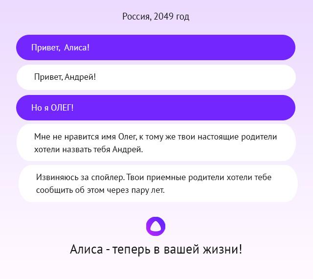 Диалоги с Алисой в 2049. Яндекс захватил Россию. ч3 Яндекс, Яндекс Алиса, Спойлер, Имя, Родители, Переписка