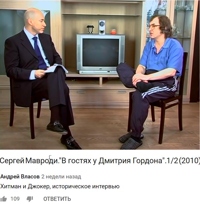 Историческое интервью