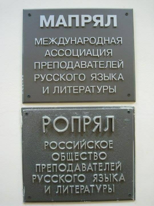 ВОСПРЯЛ - Всероссийское Общество Сочувствующих Преподавателям Русского Языка и Литературы
