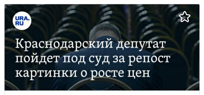 Ты не туда воюешь, дебил! Краснодар, Депутаты, Репост, Новости