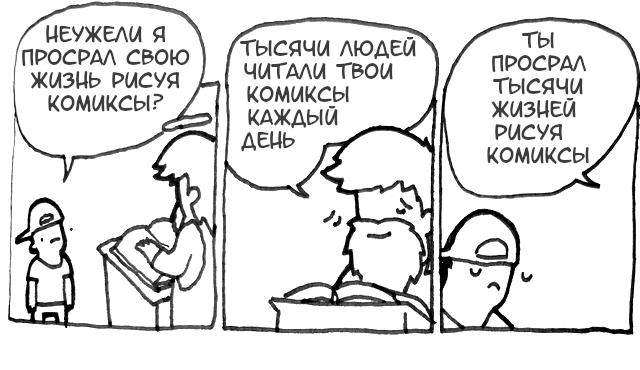 Картинки с текстом Randomcomic, Комиксы