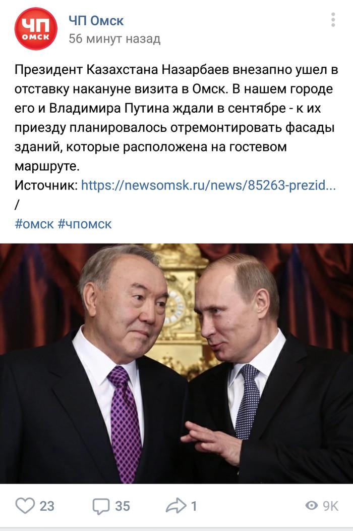 Назарбаев просто решил не ехать в Омск... Нурсултан Назарбаев, Отставка, Омск