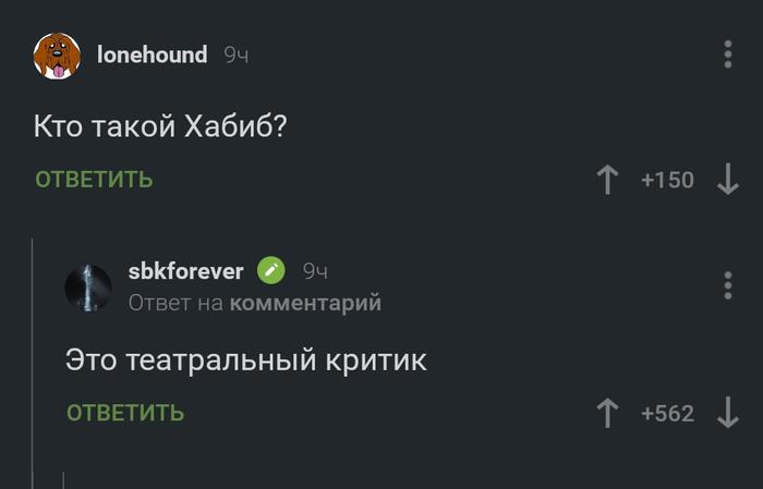 В свете последних событий Хабиб Нурмагомедов, Комментарии, Скриншот, Комментарии на Пикабу