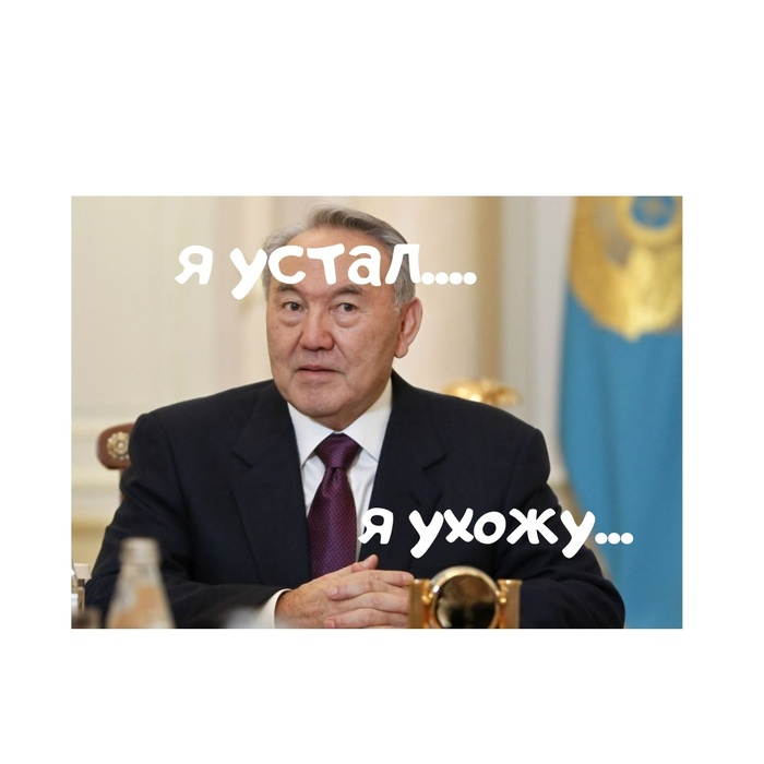 Нурсултан Назарбаев сложил полномочия президента Казахстана
