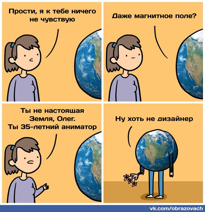 Новость №797: Ученые обнаружили у людей чувствительность к магнитному полю Земли Комиксы, Наука, Образовач, Магнитное поле, Земля, Юмор