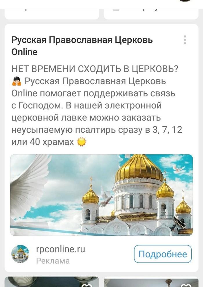 У кого какой спам.. Онлайн сервис, Длиннопост, Антимошенник Юмор, Спам, Религия, Интернет-Мошенники, Мошенники