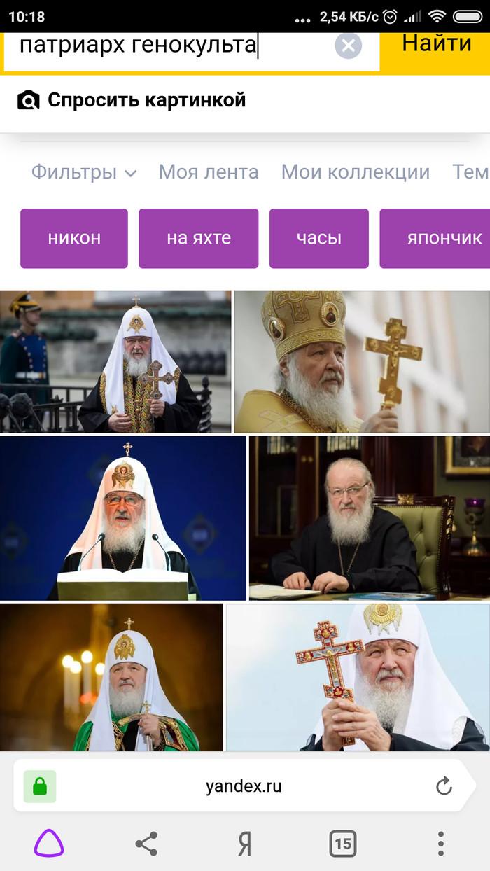 Кажется Яндекс знает что то лишнее.... Warhammer, Warhammer 40k, Genestealers, Длиннопост, Патриарх, Религия