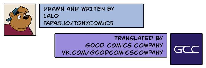 Tony Comics -Питомец Комиксы, Перевод, Фурри, Gcc, Good Comics Company, Арахнофобия