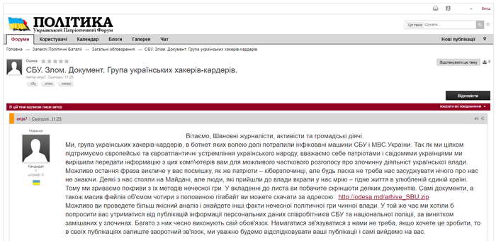 Хакеры взломали компьютеры СБУ и национальной полиции Украины. В сеть утекло более двадцати тысяч файлов. Хакеры, Взлом, СБУ, Украина, Выборы