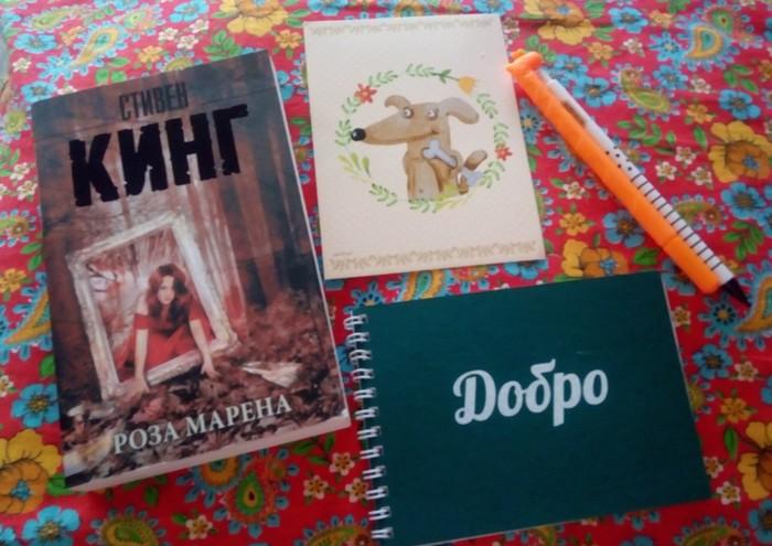 Книгообмен Новоалтайск-Барнаул. Отчет по обмену подарками, Книги, Обмен подарками, Буккроссинг, Стивен Кинг