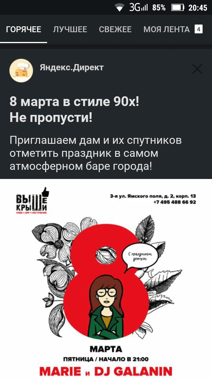 Директ ушел на месяц назад Яндекс Директ, 8 марта, Прошлое