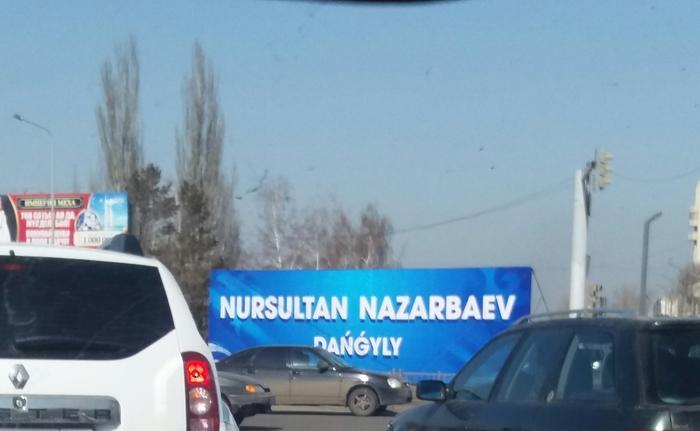 Фьють Казахстан, Нурсултан Назарбаев, Проспект