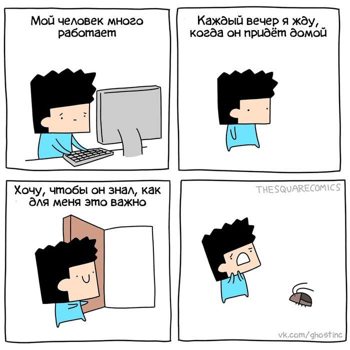 Питомец Комиксы, Перевел сам, Thesquarecomics, Тараканы