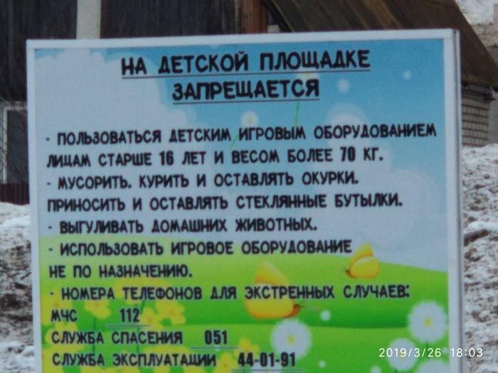 Детская площадка Детская площадка, Снег, Череповец, Объявление