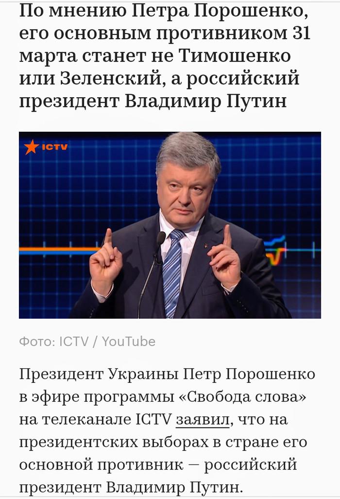 Соперник Порошенко на выборах- Путин!