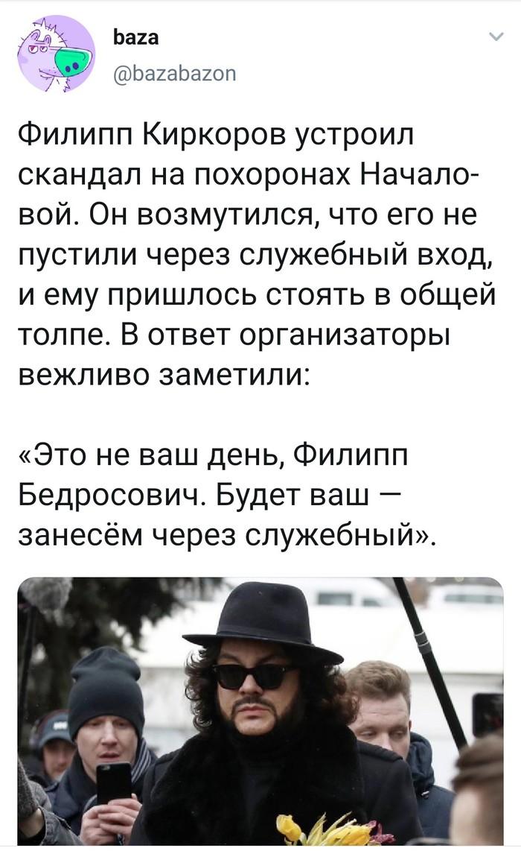 Киркоров устроил скандал на похоронах Началовой. Киркоров, Похороны, Юлия Началова, Скандал, Желтая пресса