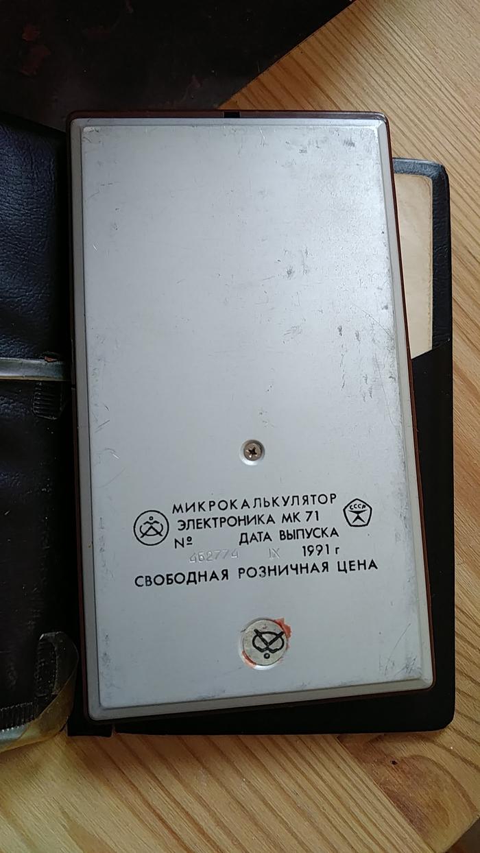 Почти вымерший динозавр. Сделано в СССР, Электроника, Калькулятор, Длиннопост