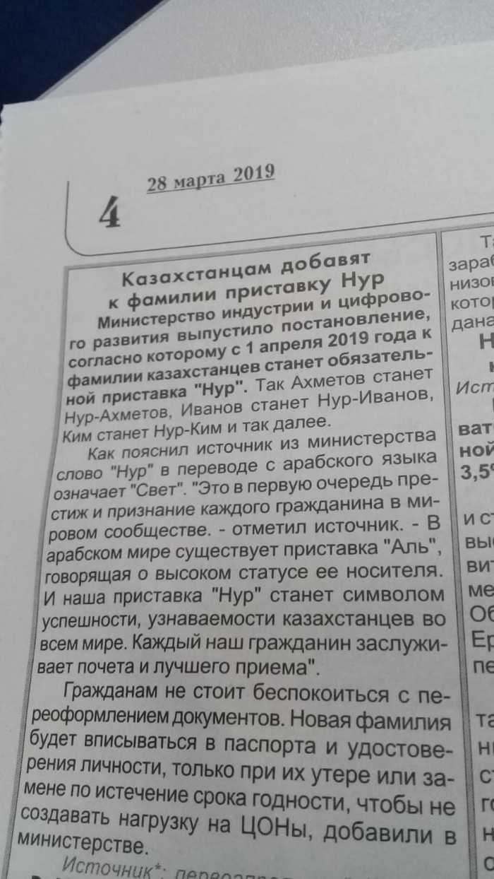 Фантазия бьет ключом Казахстан, Фамилия, Нурсултан Назарбаев, Казахи, Нур-Султан