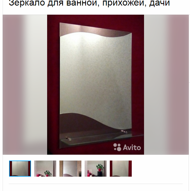 Проваливающийся стартап Стартап Зеркало для ванной Биз, Фиаско, Проба бизнеса, Длиннопост