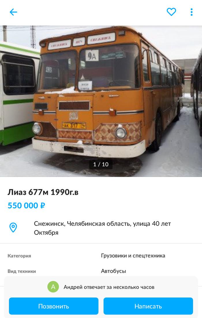 Сегодня я понял, что частичку детства можно купить. Детство, Лиаз-677м, Ностальгия, СССР, Авито, Длиннопост