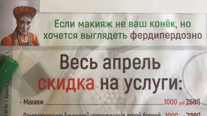 Реклама салона красоты в Брянске .
