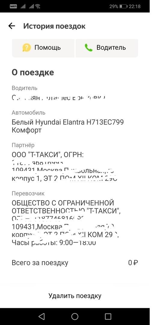 Закрывайте поездку или я вас высажу. Яндекс такси, Без национальности, Случай из жизни, Длиннопост, Такси, Негатив