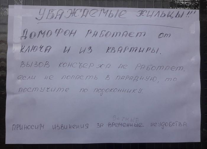 Двести извинений)