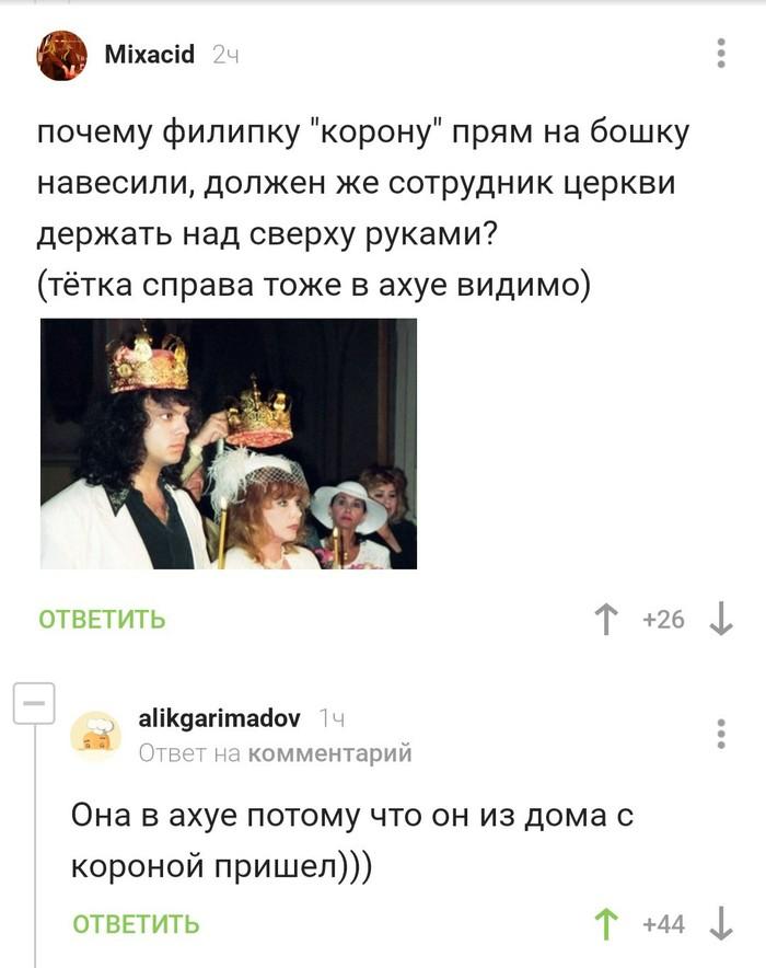 Славься царь! Царь, Филипп Киркоров, Комментарии, Комментарии на Пикабу, Скриншот, Пост 1 апреля 2019 г