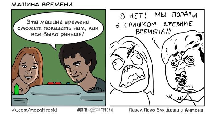 Машина времени Мозги трески, Комиксы, Машина времени, Мемы