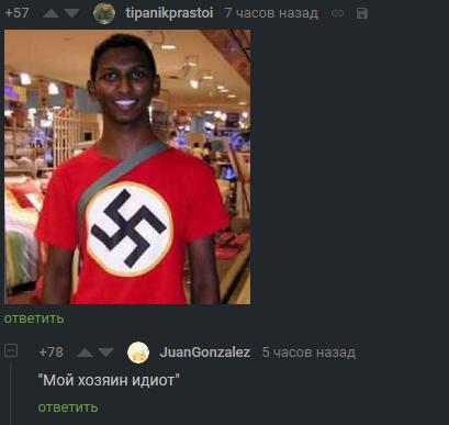 (Не) расизм Скриншот, Комментарии на Пикабу, Расизм