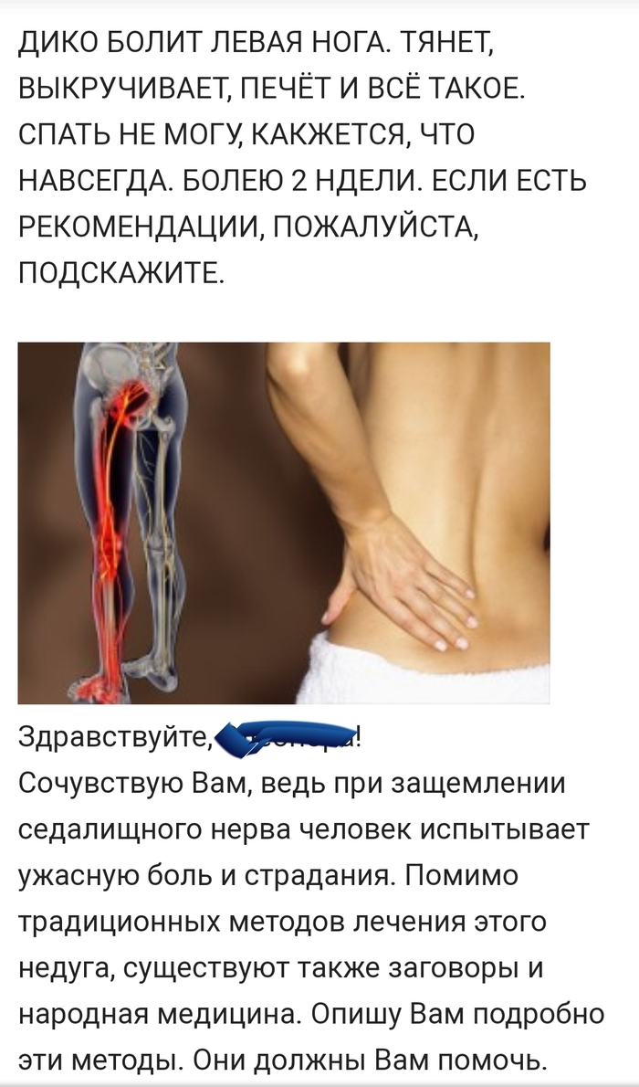 Болит спина? Помолись! Неврологи, вы свободны! Неврология, Религия, Длиннопост