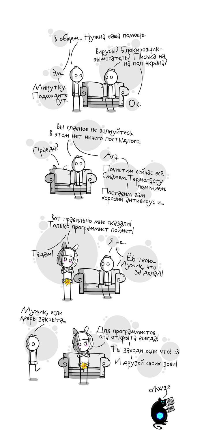 Приключения не программиста. Комиксы, Милота, Подвох, Программист, Приключения, 01w2e, Длиннопост