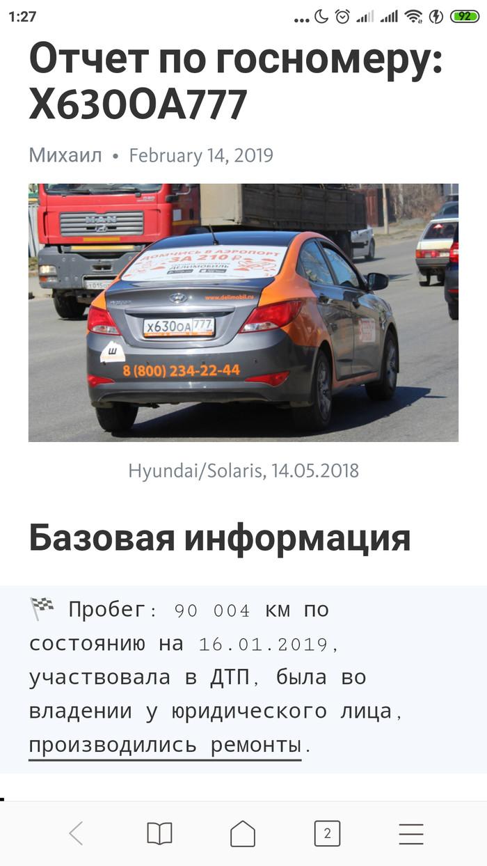 Как проверить автомобиль по базам данных перед покупкой. #4 Автоподбор, Авто, Проверка, Выбор авто, Mihalichpodbor, Видео, Длиннопост