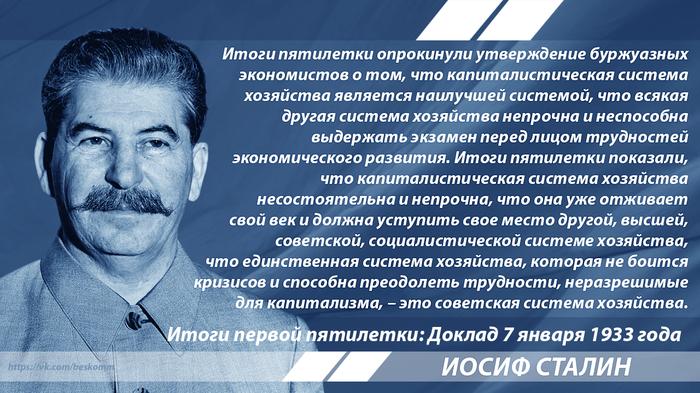 Сталин о капиталистической и социалистической системах хозяйства Сталин, Цитаты, История, Социализм, СССР, Политика
