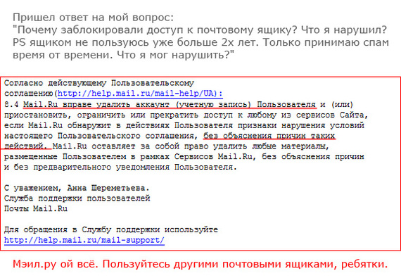 Mail.ru ой всё