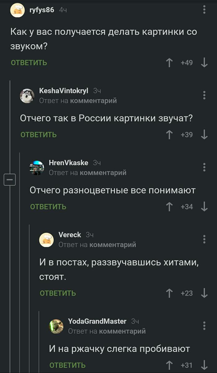 Комментарии со звуком Комментарии на Пикабу, Безруков, Юмор