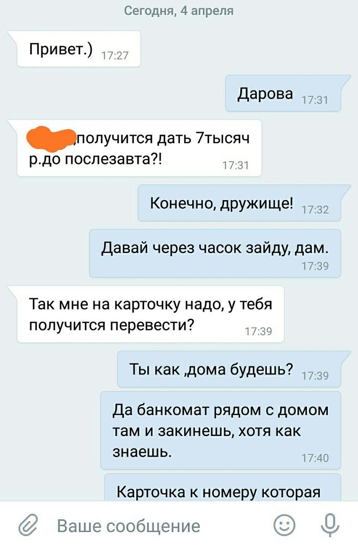 Ура! Контакт с мошенником! Мошенники, Вконтакте, Длиннопост, Развод на деньги, Переписка, Скриншот