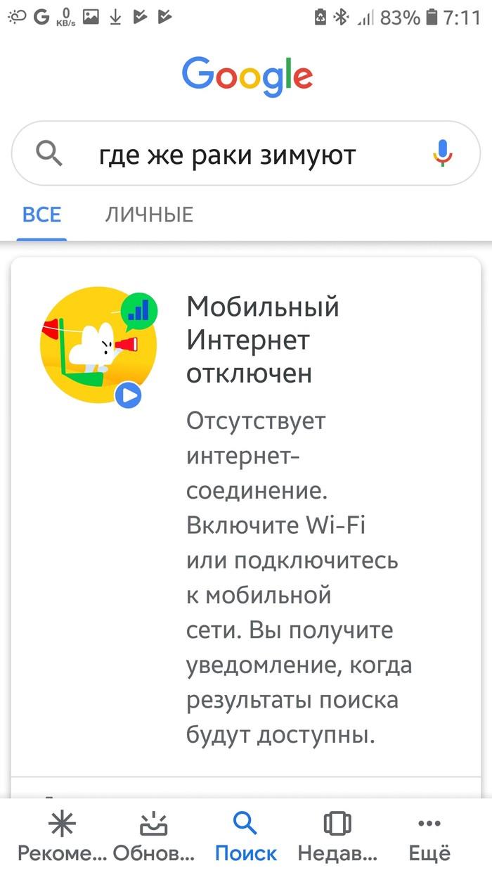 Пасхалка Гугл Пасхалка, Пост, Длиннопост