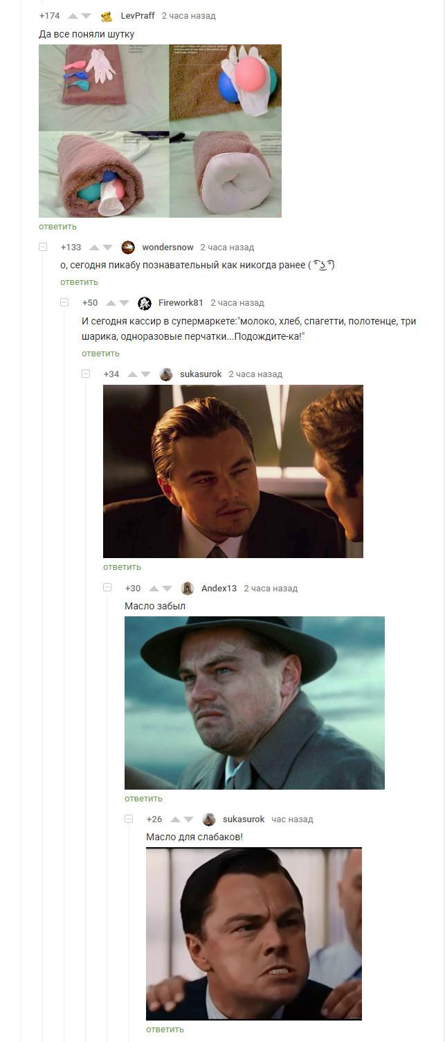 Пикабу познавательный Скриншот, Комментарии на Пикабу, Леонардо Ди Каприо, Длиннопост, Познавательно