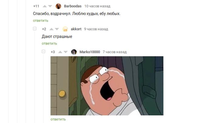 Жиза в комментах Скриншот, Комментарии, Комментарии на Пикабу