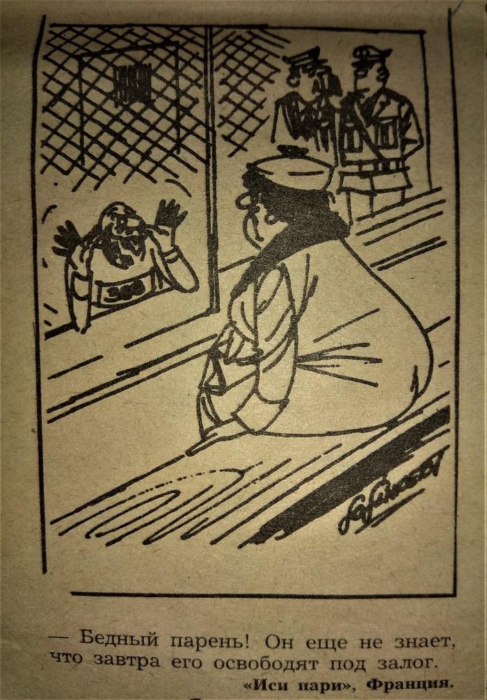 Бедняга. Листая пожелтевшие страницы, Вырезки из журналов, Журнал крокодил, Карикатура, Семья, Тюрьма