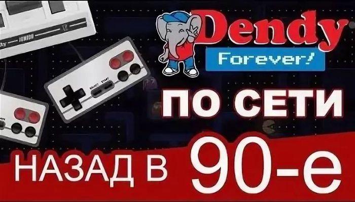 Как играть в Денди по сети. Игры, Dendy, 90-е, Длиннопост, Игровая приставка