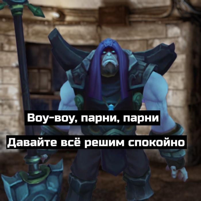 Без фокусов League of Legends, Король и Шут, Spl, Длиннопост