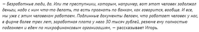 Российские власти нанесли удар по рынку микрозаймов Политика, Общество, Микрозаймы, Кредит, Путин, Матвиенко, Пятый Канал, Жилье, Видео, Длиннопост