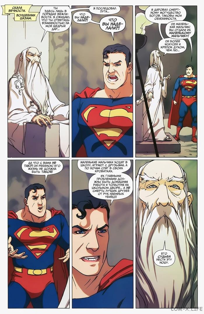 Шазам. Не спойлеры. Shazam, Супермен, Комиксы
