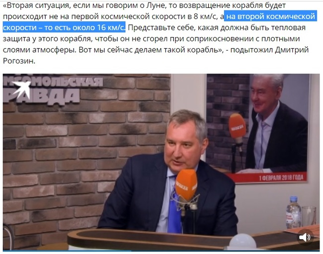 Дожили. Глава Роскосмоса Дмитрий Рогозин не знает значения второй космической скорости. Роскосмос, Рогозин, Космос, Луна, Позор, Длиннопост