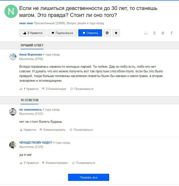 Искра. Форум.  Безумие #169 Исследователи форумов, Форум, Вконтакте, Скриншот, Яжмать, Бред, Безумие, Трэш, Длиннопост